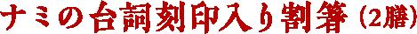 ナミの台詞刻印入り割箸(2膳)